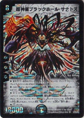 デュエルマスターズ 【DM-23】 超神星ブラックホール・サナトス 【スーパーレア】