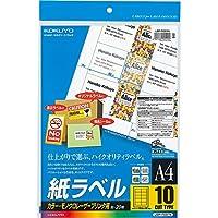 コクヨ カラーレーザー カラーコピー ラベル 10面 20枚 LBP-F691N