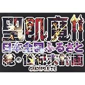 聖飢魔II 日本全国ふるさと総世紀末計画 COMPLETE [DVD]
