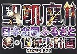 聖飢魔II 日本全国ふるさと総世紀末計画 COMPLETE [DVD] 画像