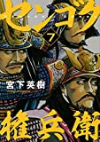 センゴク権兵衛(7) (ヤンマガKCスペシャル) 画像
