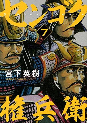 センゴク権兵衛(7) (ヤンマガKCスペシャル)