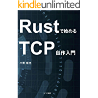 Rustで始めるTCP自作入門