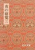 影印校注古典叢書19 夜の寝覚 三 (影印校注古典叢書 (19))