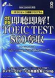 CD付 即聴即解! TOEIC(R) TEST 860奪取 改訂新版 (即聴即解! TOEIC(R) TESTシリーズ)