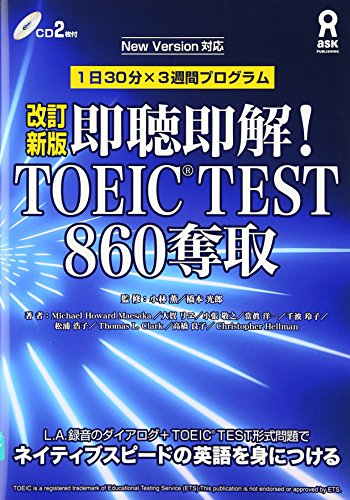 CD付 即聴即解! TOEIC(R) TEST 860奪取 改訂新版 (即聴即解! TOEIC(R) TESTシリーズ)の詳細を見る