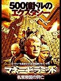 マネー・ピラミッド 札束帝国の興亡 (字幕版)