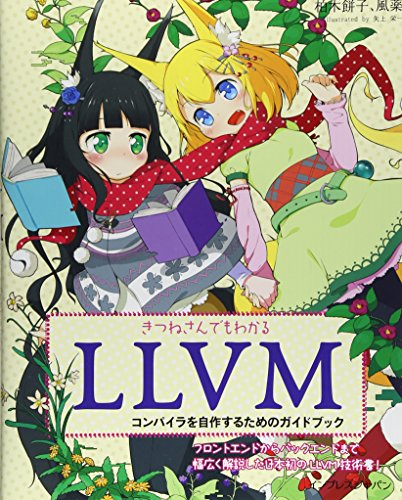 きつねさんでもわかるLLVM ~コンパイラを自作するためのガイドブック~の詳細を見る