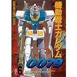 機動戦士ガンダム0079 6 (電撃コミックス)