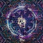 ZELM【通常盤:B】(近日発売 予約可)