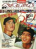 週刊ベースボール50years―創刊50周年記念特別企画 (B.B.MOOK―スポーツシリーズ (562))