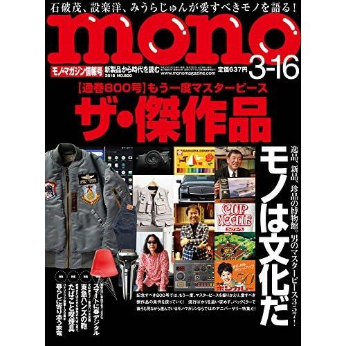 モノマガジン 2018年3/16号