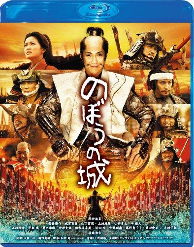 のぼうの城 通常版 [Blu-ray]の詳細を見る