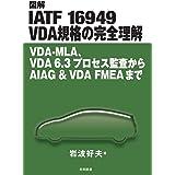 図解 IATF 16949 VDA規格の完全理解: VDA-MLA、VDA 6.3プロセス監査からAIAG & VDA FMEAまで