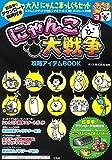 にゃんこ大戦争 攻略アイテムBOOK 【ダウンロード特典付き】