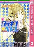 ロッキン★ヘブン 3 (りぼんマスコットコミックスDIGITAL)