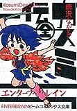 カスミ伝(全) (ビームコミックス)