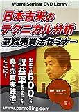 DVD 日本古来のテクニカル分析 罫線売買法セミナー (<DVD>)