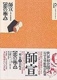 師宣「恋の極み」―大判手彩色秘画帖 (定本 浮世絵春画名品集成)