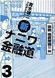 新ナニワ金融道 3(決戦風雲怒濤!!編) (GAコミックス)