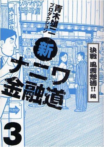 新ナニワ金融道 3(決戦風雲怒濤!!編) (GAコミックス)の詳細を見る