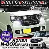 N-BOX 専用 ウィンカーポジション化キット T20/LEDバルブ ウィンカー ハザード 60灯/白&黄 外装パーツ