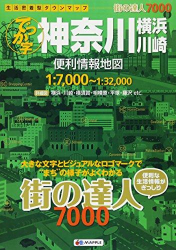 街の達人 7000 でっか字 神奈川 横浜・川崎 便利情報地図