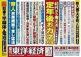 週刊東洋経済 2018年7月7日号 [雑誌](定年後のおカネ大全 40代から考える老後資金)