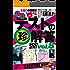爆笑テストの珍解答500連発!! vol.8