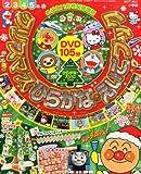 めばえ増刊 クリスマスひらがな・えいごブック 2013年 11月号 [雑誌]