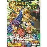 クロノクルセイド (Vol.3) (ドラゴンコミックス) -