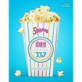 劇団スフィア BD-BOX (通常盤) (特典なし) [Blu-ray]