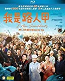 I Am Somebody (2015) (Blu-ray) (Hong Kong Version)