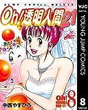 Oh!透明人間21 8 (ヤングジャンプコミックスDIGITAL)