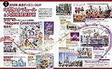 東京ディズニーランド パーフェクトガイドブック 2018 (My Tokyo Disney Resort) 画像