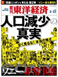 週刊東洋経済 2014年2/22号 [雑誌]