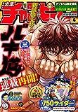週刊少年チャンピオン2019年新年6号 [雑誌]