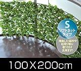 山善(YAMAZEN) リーフラティス 約100×200cm ソフトネットタイプ ナチュラルグリーン LLS-12R NG