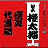 NHK落語名人選100 90 三代目 柳家権太楼 「壺算」「代書屋」