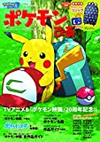 ポケモンぴあ Pokemon The Movie 20th titles Anniversary Book (ぴあMOOK)