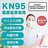 【即納】KN95マスク 20枚 立体型 個別包装 大人用 ウイルス対策 飛沫感染対策<日本国内発送>