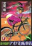 並木橋通りアオバ自転車店 12巻 (ヤングキングコミックス)