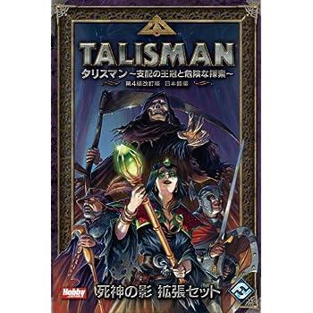 「タリスマン」拡張セット「死神の影」(日本語版)