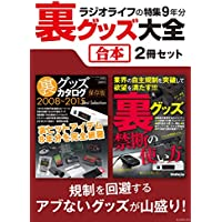 ラジオライフの特集9年分 裏グッズ大全【合本】