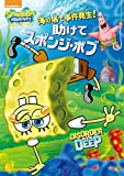 海の底で事件発生! 助けてスポンジ・ボブ[DVD]