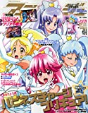 ハピネスチャージプリキュア! 特別増刊号 (アニメージュ2014年12月号増刊)