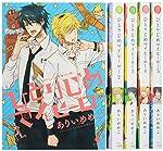 ひとりじめマイヒーロー コミック 1-5巻セット (gateauコミックス)