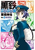 黒鉄ぷかぷか隊 Vol.4