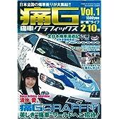 痛G―痛車グラフィックス (Vol.1) (GEIBUN MOOKS No.590)