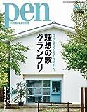 Pen(ペン) 2015年 11/1 号 [理想の家グランプリ]の画像